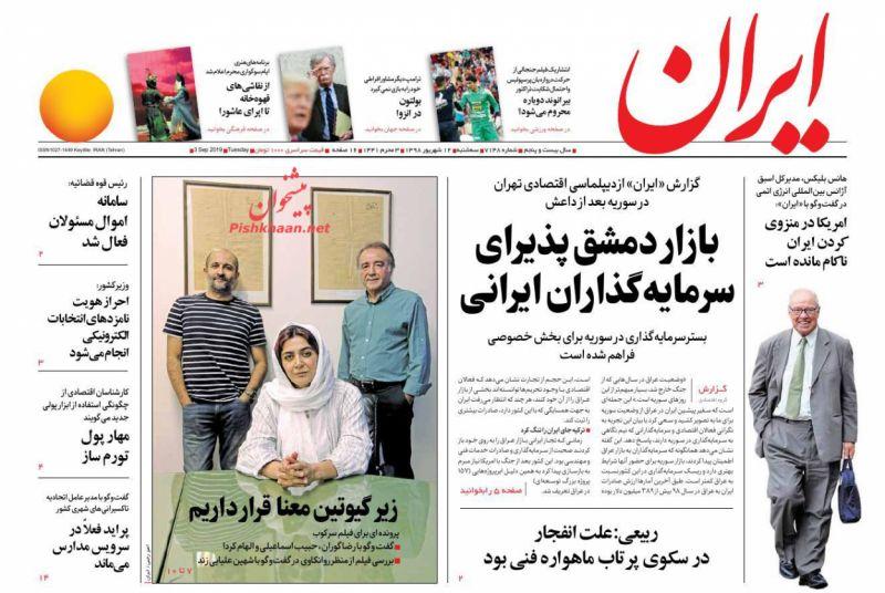 عناوین اخبار روزنامه ایران در روز سهشنبه ۱۲ شهريور