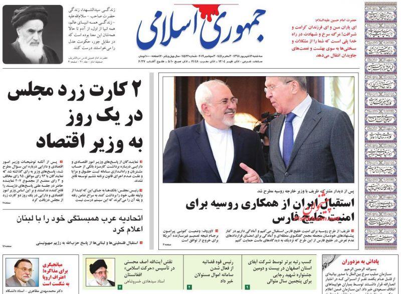عناوین اخبار روزنامه جمهوری اسلامی در روز سهشنبه ۱۲ شهريور