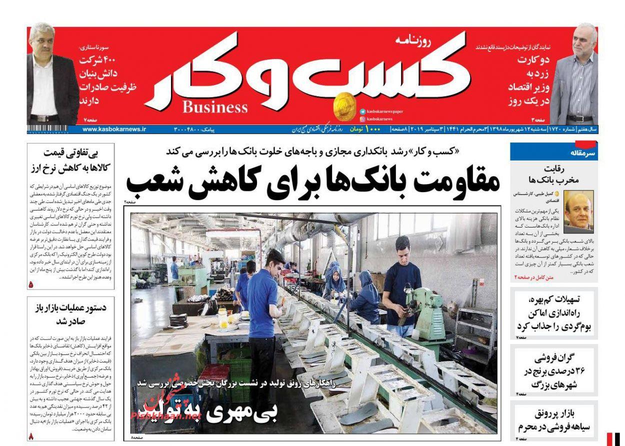 عناوین اخبار روزنامه كسب و كار در روز سهشنبه ۱۲ شهريور :