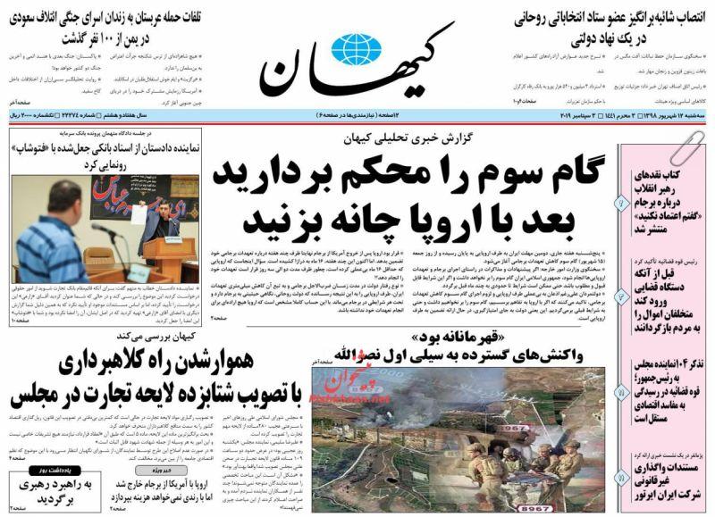 عناوین اخبار روزنامه کيهان در روز سهشنبه ۱۲ شهريور
