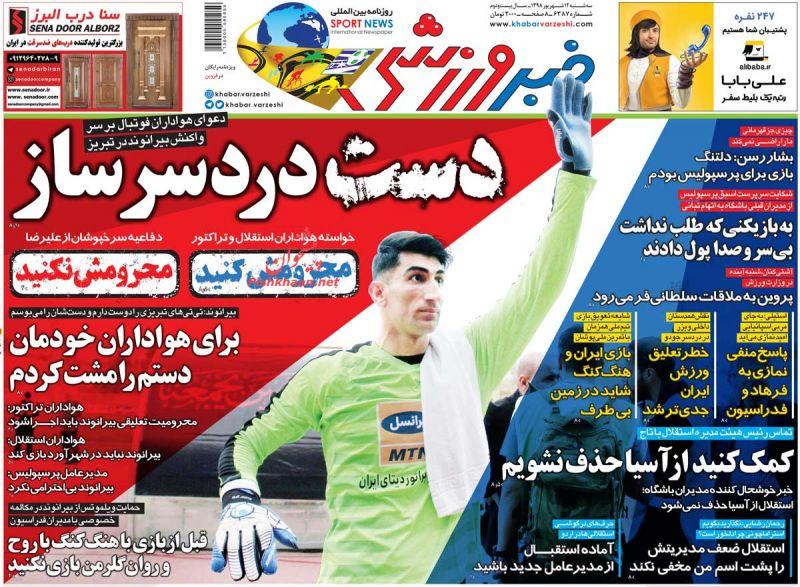 عناوین اخبار روزنامه خبر ورزشی در روز سهشنبه ۱۲ شهريور