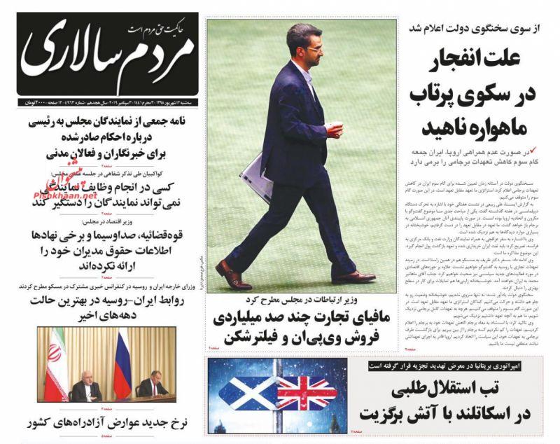 عناوین اخبار روزنامه مردم سالاری در روز سهشنبه ۱۲ شهريور :