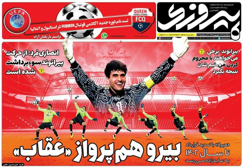 عناوین اخبار روزنامه پیروزی در روز سهشنبه ۱۲ شهريور
