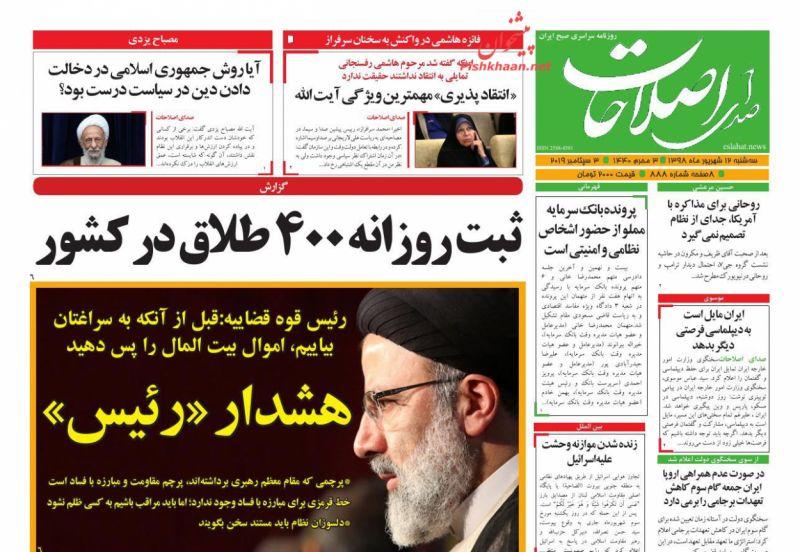 عناوین اخبار روزنامه صدای اصلاحات در روز سهشنبه ۱۲ شهريور :