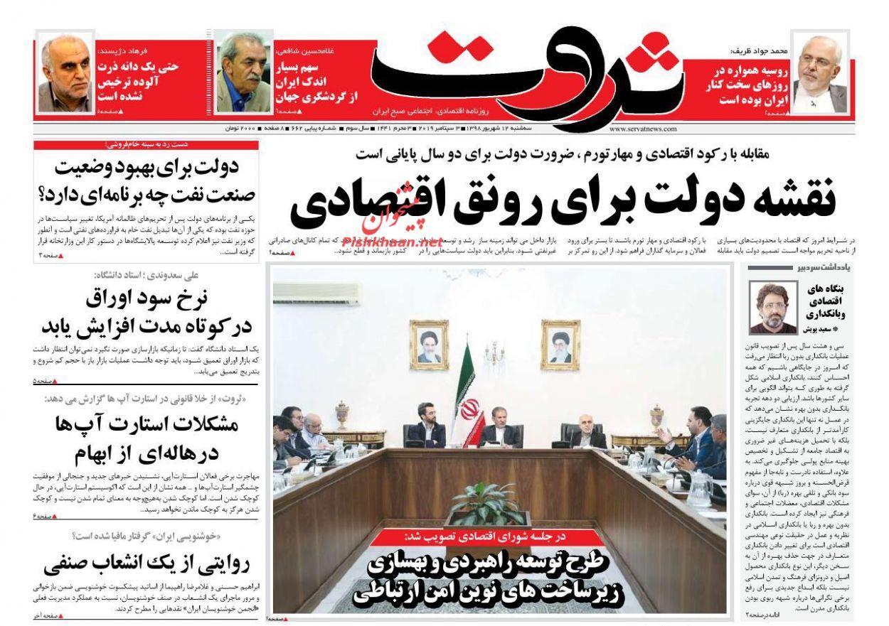 عناوین اخبار روزنامه ثروت در روز سهشنبه ۱۲ شهريور :