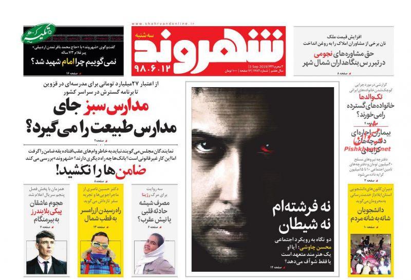 عناوین اخبار روزنامه شهروند در روز سهشنبه ۱۲ شهريور