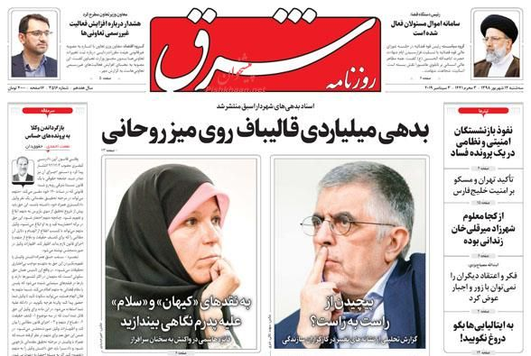 عناوین اخبار روزنامه شرق در روز سهشنبه ۱۲ شهريور