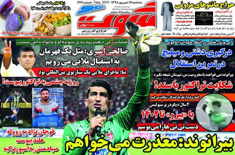 عناوین اخبار روزنامه شوت در روز سهشنبه ۱۲ شهريور
