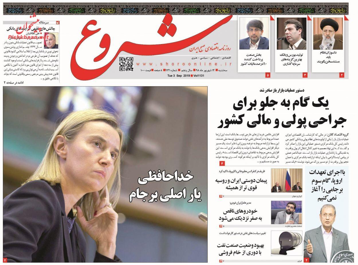 عناوین اخبار روزنامه شروع در روز سهشنبه ۱۲ شهريور :