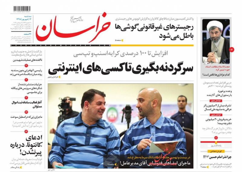 عناوین اخبار روزنامه خراسان در روز سهشنبه ۱۲ شهريور