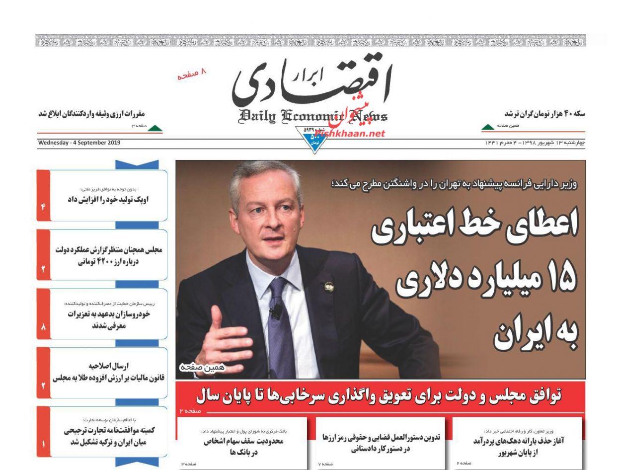 عناوین اخبار روزنامه ابرار اقتصادی در روز چهارشنبه ۱۳ شهريور :