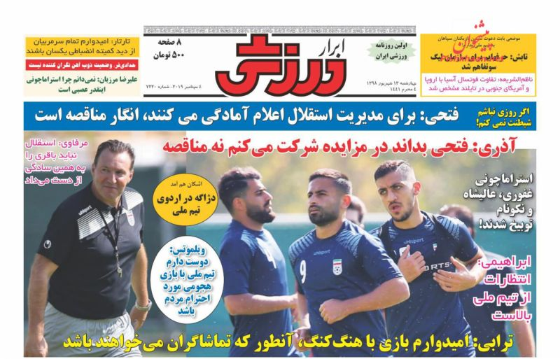 عناوین اخبار روزنامه ابرار ورزشى در روز چهارشنبه ۱۳ شهريور