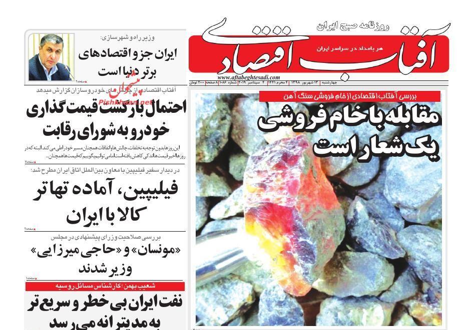 عناوین اخبار روزنامه آفتاب اقتصادی در روز چهارشنبه ۱۳ شهريور :