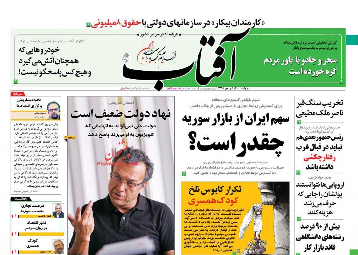 عناوین اخبار روزنامه آفتاب یزد در روز چهارشنبه ۱۳ شهريور :