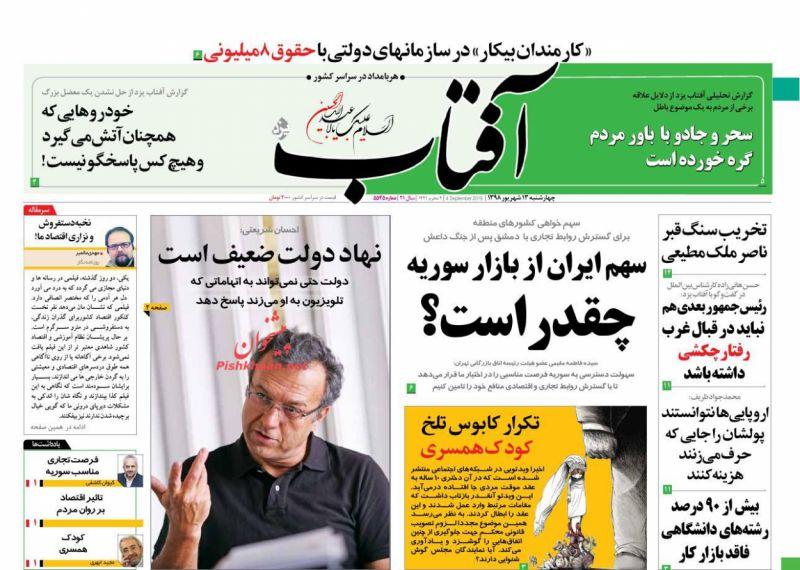 عناوین اخبار روزنامه آفتاب یزد در روز چهارشنبه ۱۳ شهريور