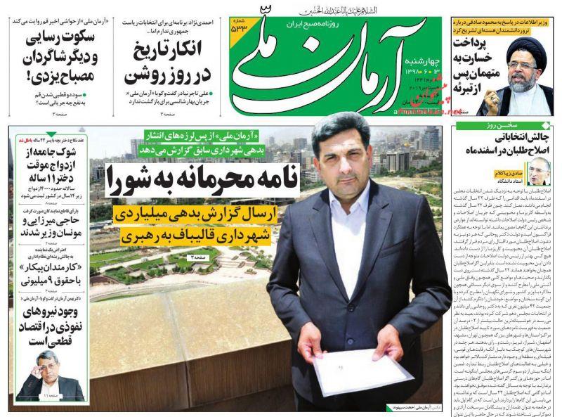 عناوین اخبار روزنامه آرمان ملی در روز چهارشنبه ۱۳ شهريور