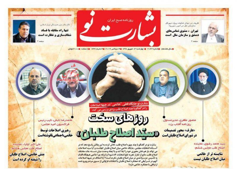 عناوین اخبار روزنامه بشارت نو در روز چهارشنبه ۱۳ شهريور