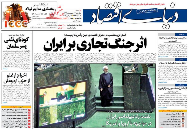 عناوین اخبار روزنامه دنیای اقتصاد در روز چهارشنبه ۱۳ شهريور