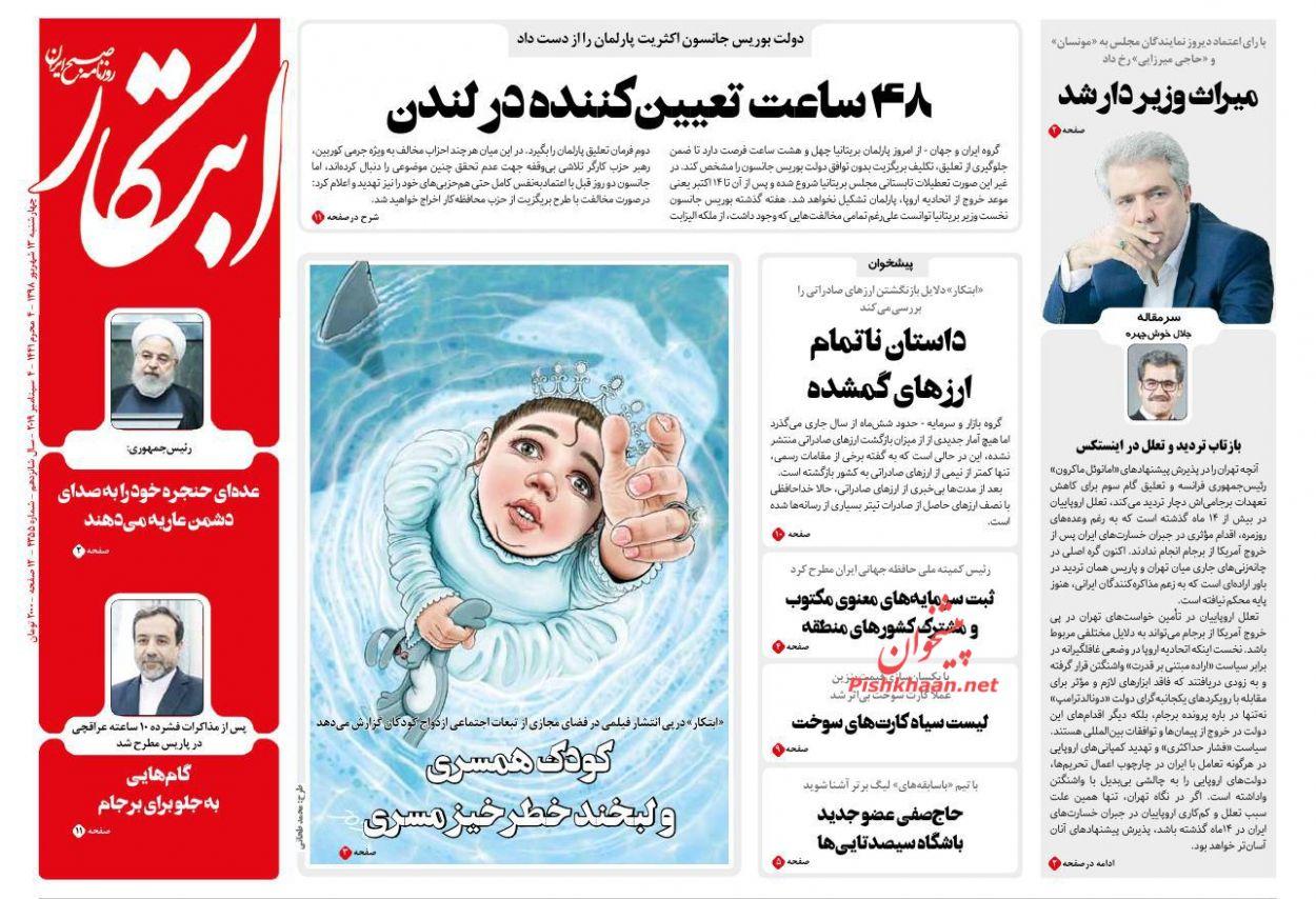 عناوین اخبار روزنامه ابتکار در روز چهارشنبه ۱۳ شهريور :