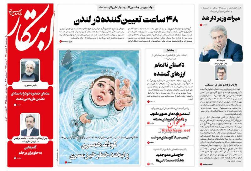 عناوین اخبار روزنامه ابتکار در روز چهارشنبه ۱۳ شهريور