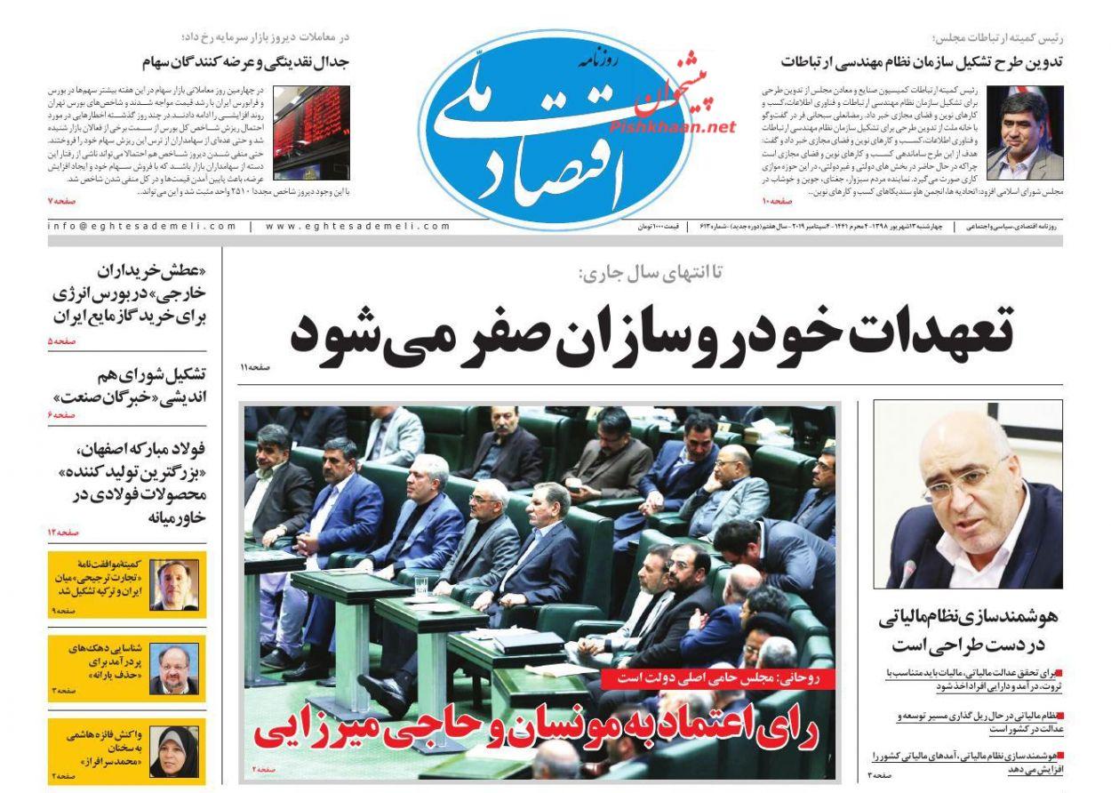 عناوین اخبار روزنامه اقتصاد ملی در روز چهارشنبه ۱۳ شهريور :