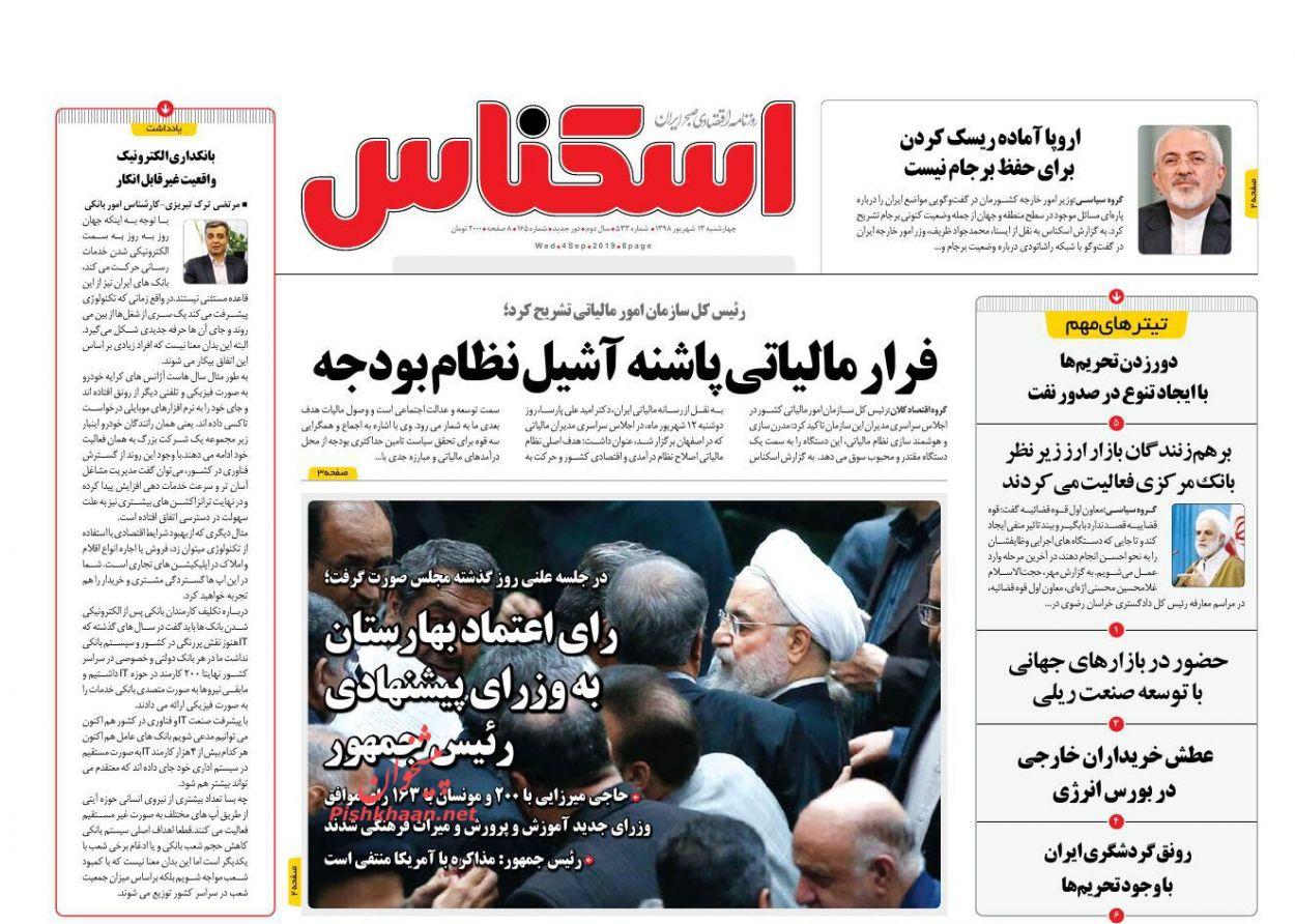عناوین اخبار روزنامه اسکناس در روز چهارشنبه ۱۳ شهريور :