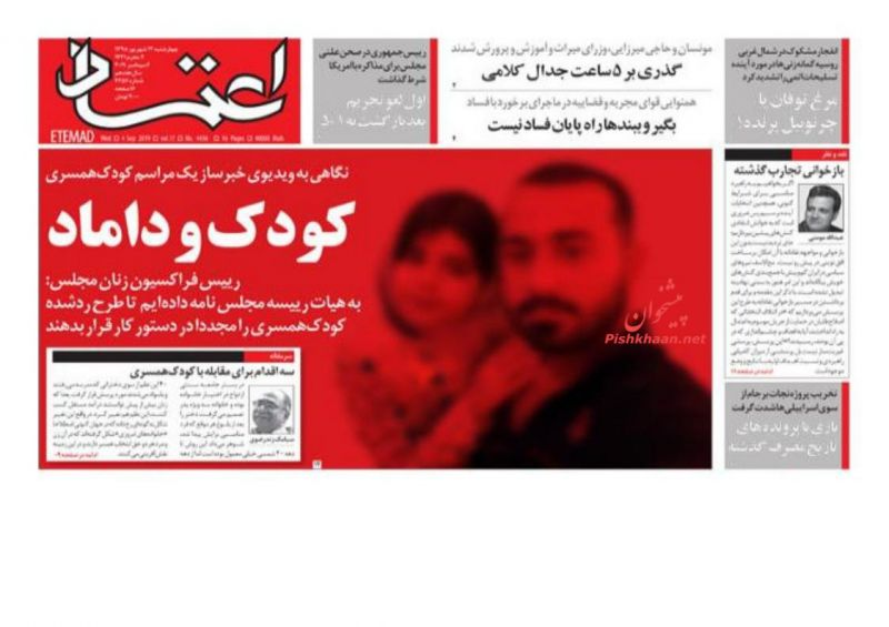 عناوین اخبار روزنامه اعتماد در روز چهارشنبه ۱۳ شهريور