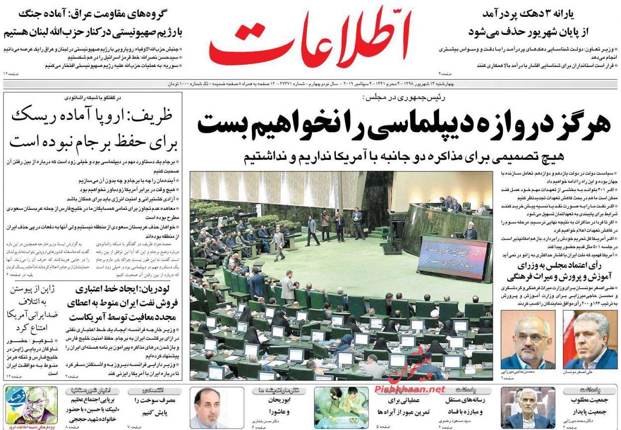 عناوین اخبار روزنامه اطلاعات در روز چهارشنبه ۱۳ شهريور :
