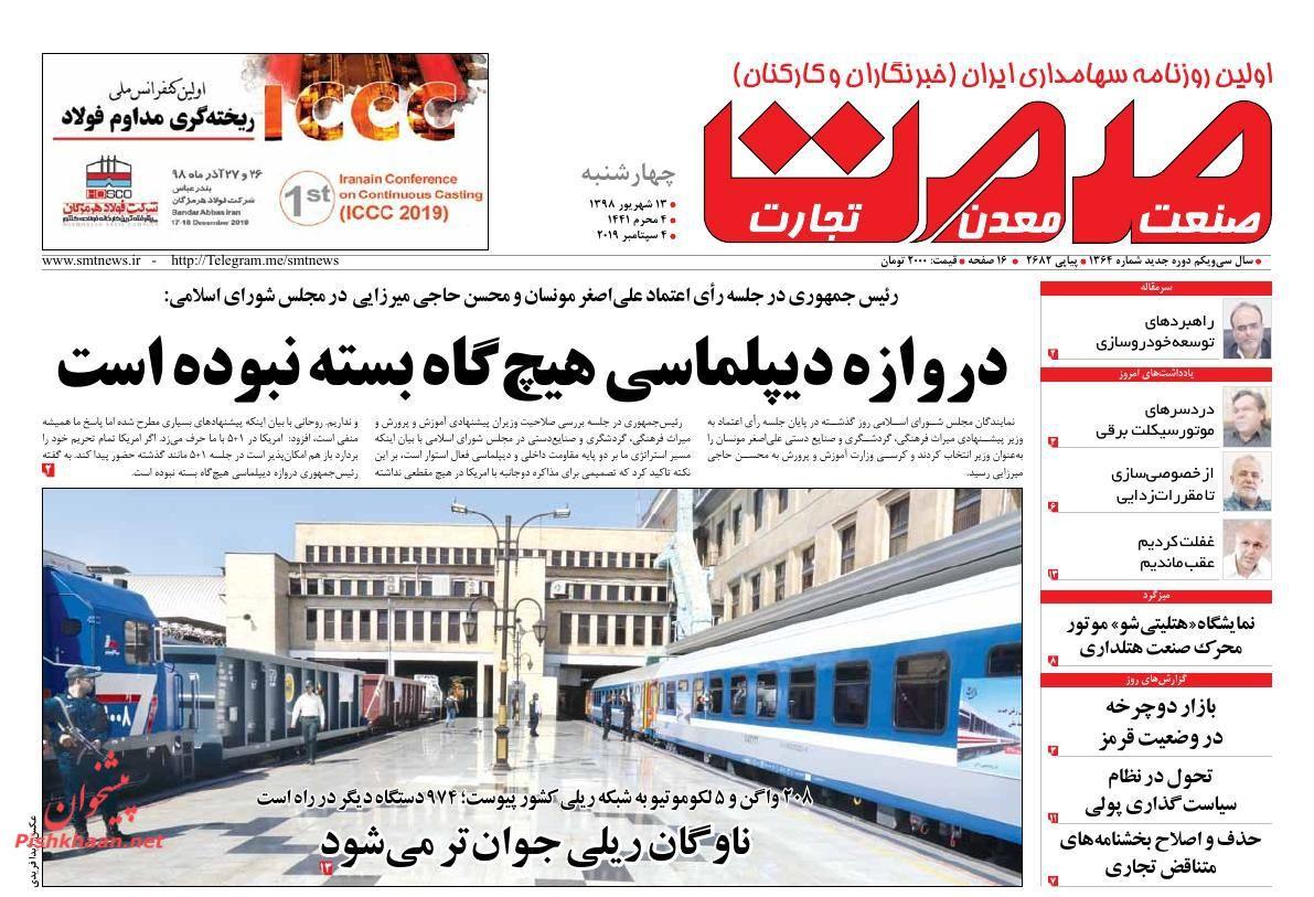 عناوین اخبار روزنامه گسترش صمت در روز چهارشنبه ۱۳ شهريور :