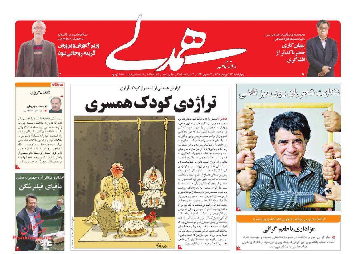 عناوین اخبار روزنامه همدلی در روز چهارشنبه ۱۳ شهريور :