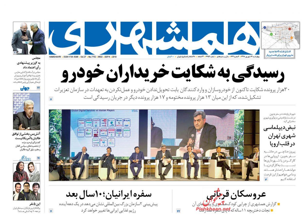 عناوین اخبار روزنامه همشهری در روز چهارشنبه ۱۳ شهريور :