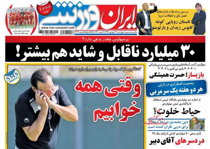 عناوین اخبار روزنامه ایران ورزشی در روز چهارشنبه ۱۳ شهريور