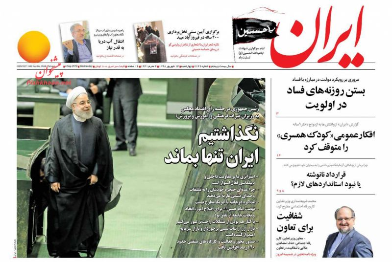 عناوین اخبار روزنامه ایران در روز چهارشنبه ۱۳ شهريور :