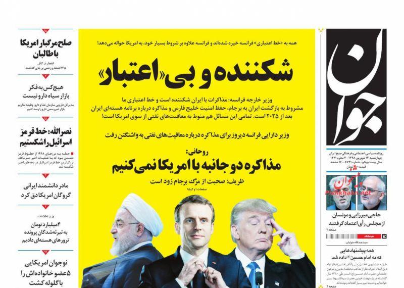 عناوین اخبار روزنامه جوان در روز چهارشنبه ۱۳ شهريور