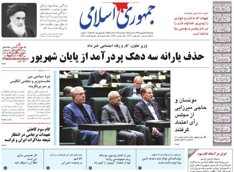عناوین اخبار روزنامه جمهوری اسلامی در روز چهارشنبه ۱۳ شهريور