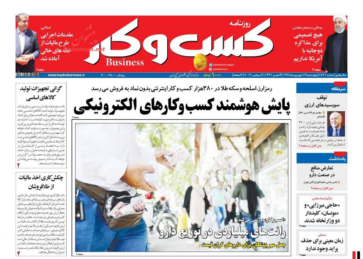 عناوین اخبار روزنامه كسب و كار در روز چهارشنبه ۱۳ شهريور :