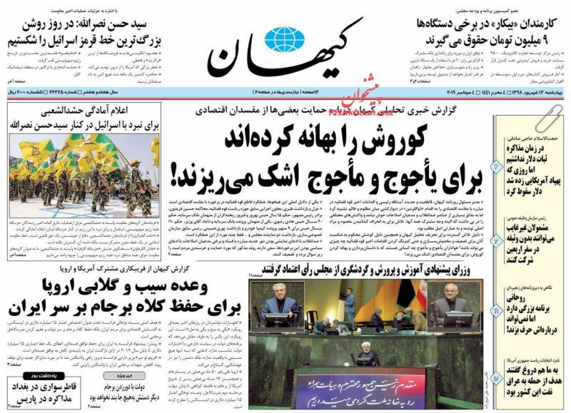 عناوین اخبار روزنامه کيهان در روز چهارشنبه ۱۳ شهريور