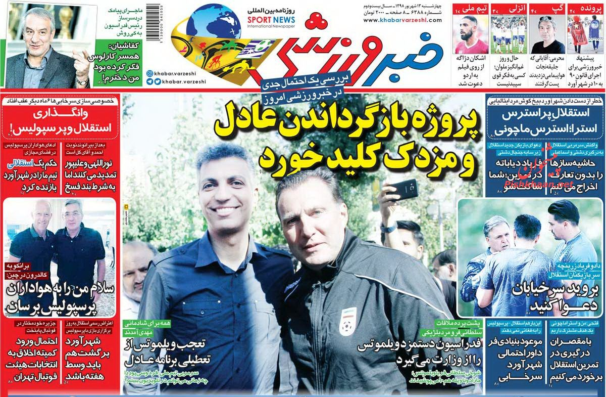 عناوین اخبار روزنامه خبر ورزشی در روز چهارشنبه ۱۳ شهريور :