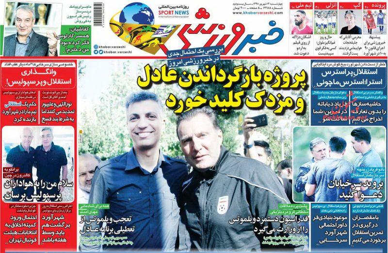 عناوین اخبار روزنامه خبر ورزشی در روز چهارشنبه ۱۳ شهريور