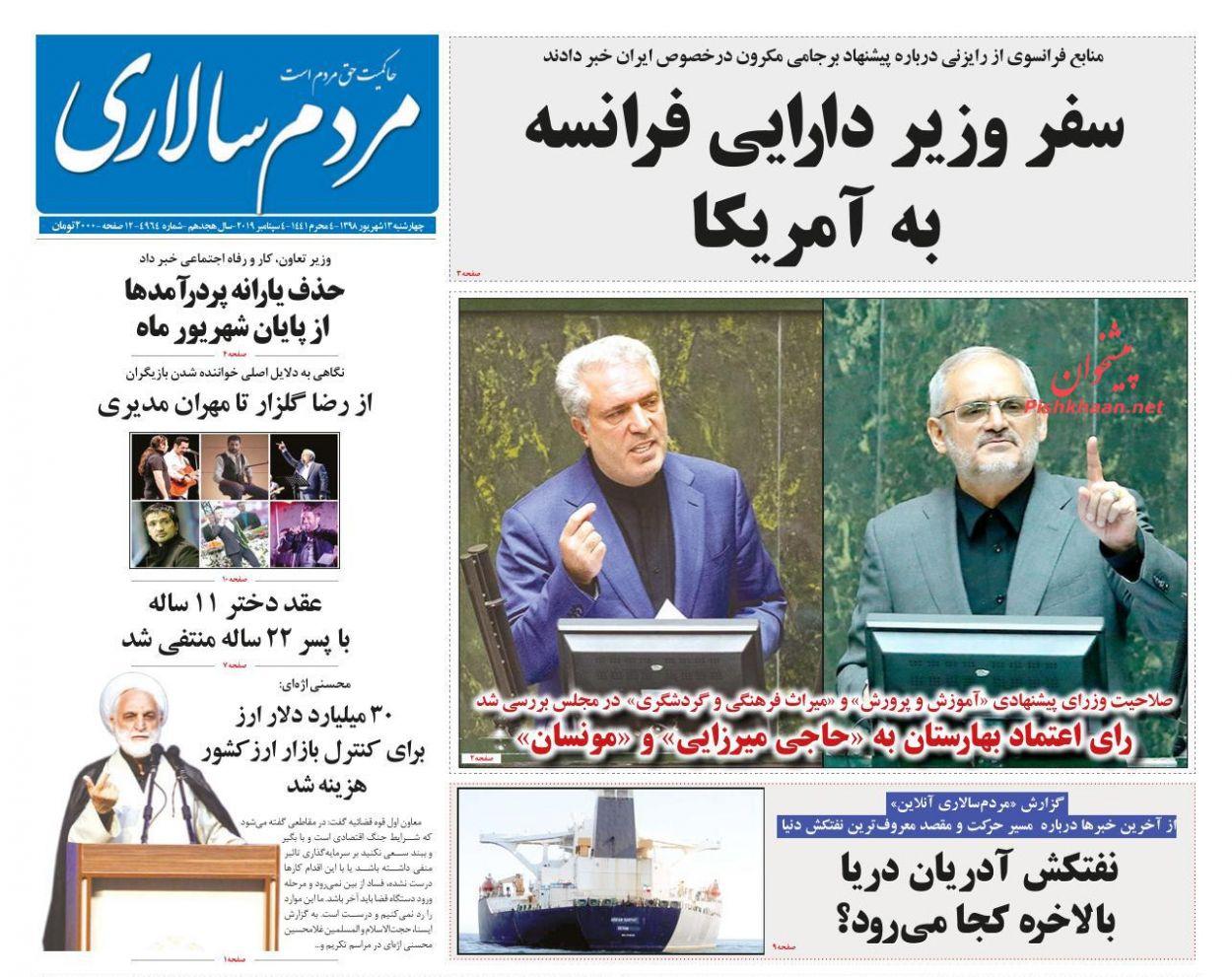 عناوین اخبار روزنامه مردم سالاری در روز چهارشنبه ۱۳ شهريور :