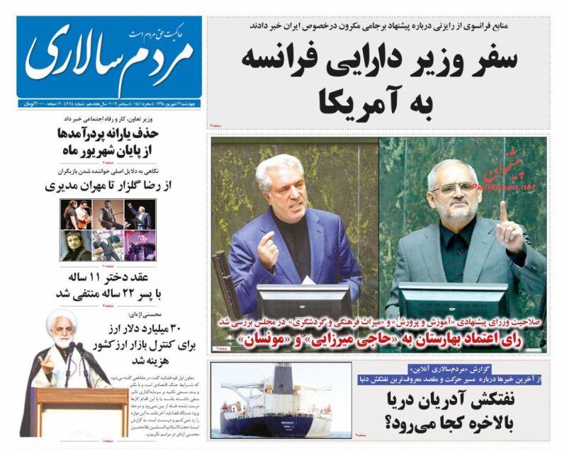 عناوین اخبار روزنامه مردم سالاری در روز چهارشنبه ۱۳ شهريور