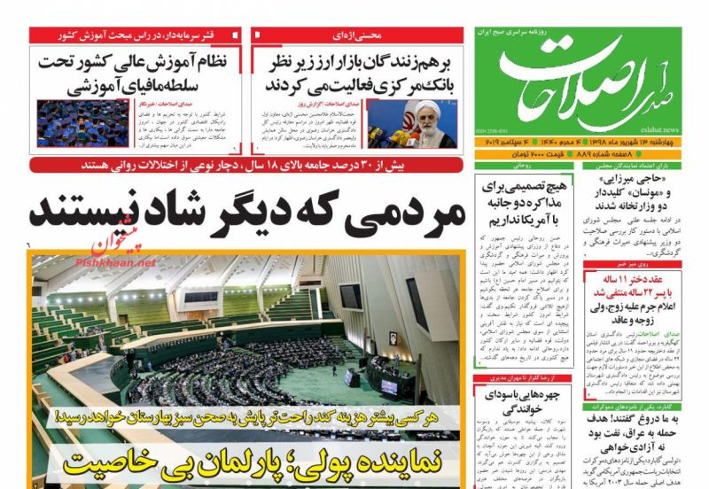 عناوین اخبار روزنامه صدای اصلاحات در روز چهارشنبه ۱۳ شهريور :