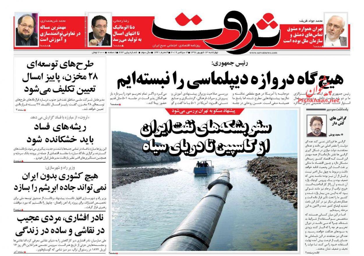 عناوین اخبار روزنامه ثروت در روز چهارشنبه ۱۳ شهريور :