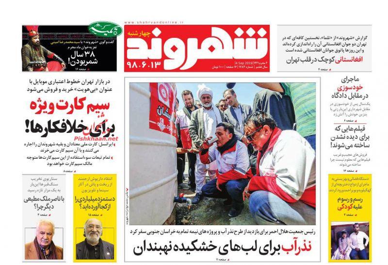 عناوین اخبار روزنامه شهروند در روز چهارشنبه ۱۳ شهريور