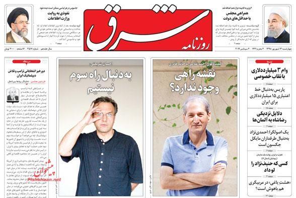 عناوین اخبار روزنامه شرق در روز چهارشنبه ۱۳ شهريور