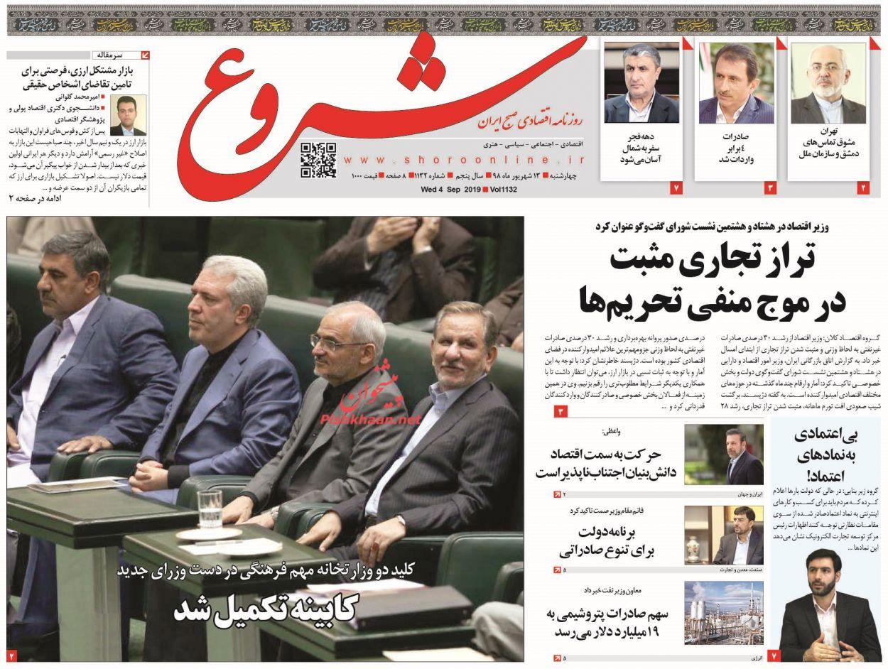 عناوین اخبار روزنامه شروع در روز چهارشنبه ۱۳ شهريور :