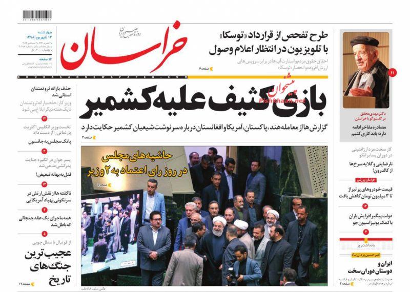 عناوین اخبار روزنامه خراسان در روز چهارشنبه ۱۳ شهريور