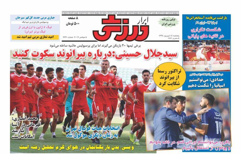 عناوین اخبار روزنامه ابرار ورزشى در روز پنجشنبه ۱۴ شهريور :
