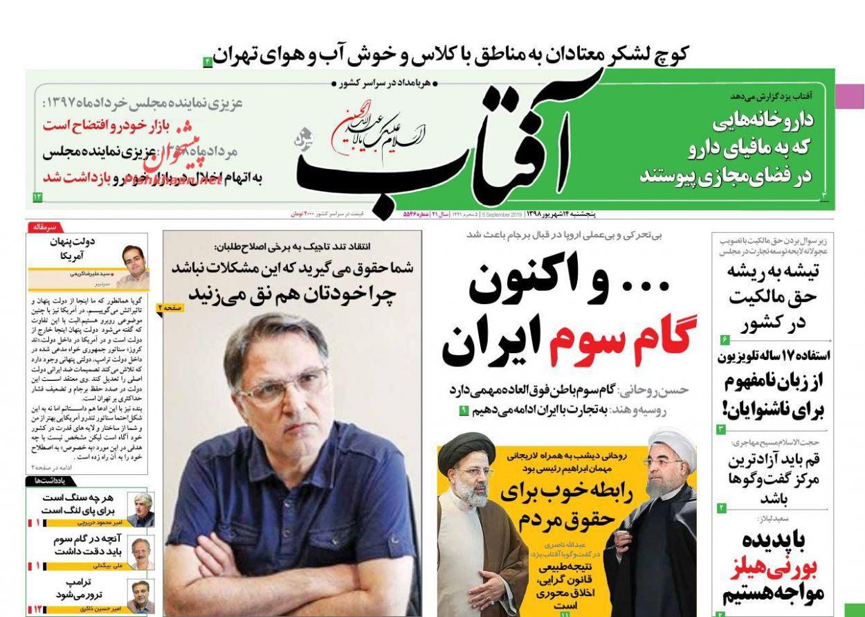 عناوین اخبار روزنامه آفتاب یزد در روز پنجشنبه ۱۴ شهريور :