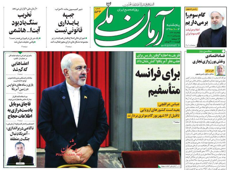 عناوین اخبار روزنامه آرمان ملی در روز پنجشنبه ۱۴ شهريور :